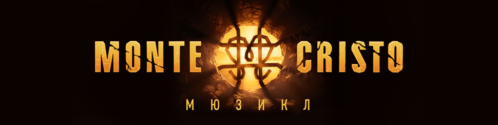 Мюзикл «Монте Кристо»