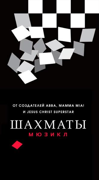 Мюзикл «Шахматы»